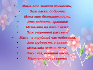 Мама-это значит нежность, Это ласка, доброта, Мама-это безмятежность, Это ра