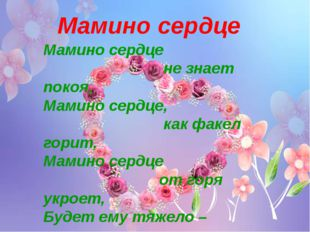 Мамино сердце Мамино сердце не знает покоя, Мамино сердце, как факел горит, М