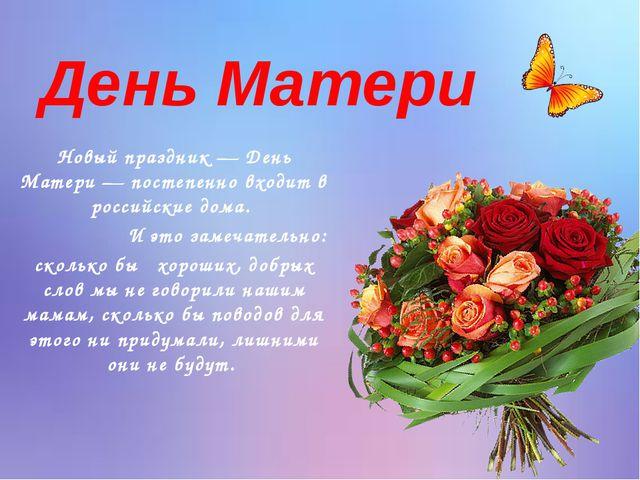 День Матери Новый праздник — День Матери — постепенно входит в российские дом...