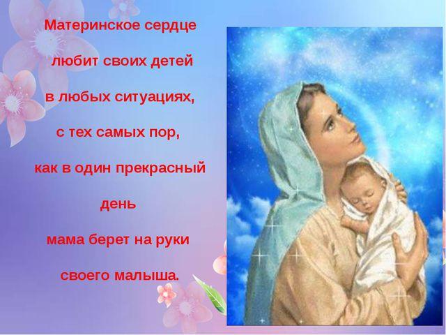 Материнское сердце любит своих детей в любых ситуациях, с тех самых пор, как...