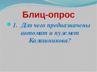 Блиц-опрос 1. Для чего предназначены автомат и пулемет Калашникова?