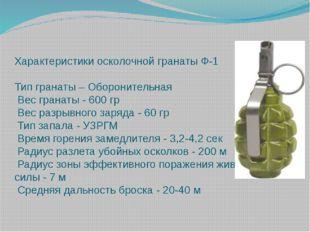 Характеристики осколочной гранаты Ф-1 Тип гранаты – Оборонительная Вес гранат