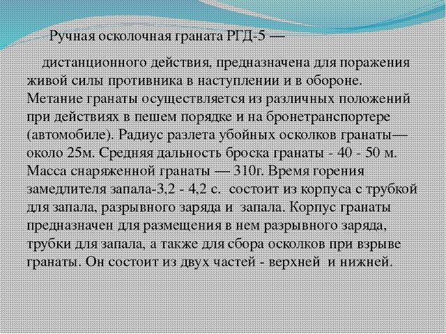 Ручная осколочная граната РГД-5 — дистанционного действия, предназначена для...