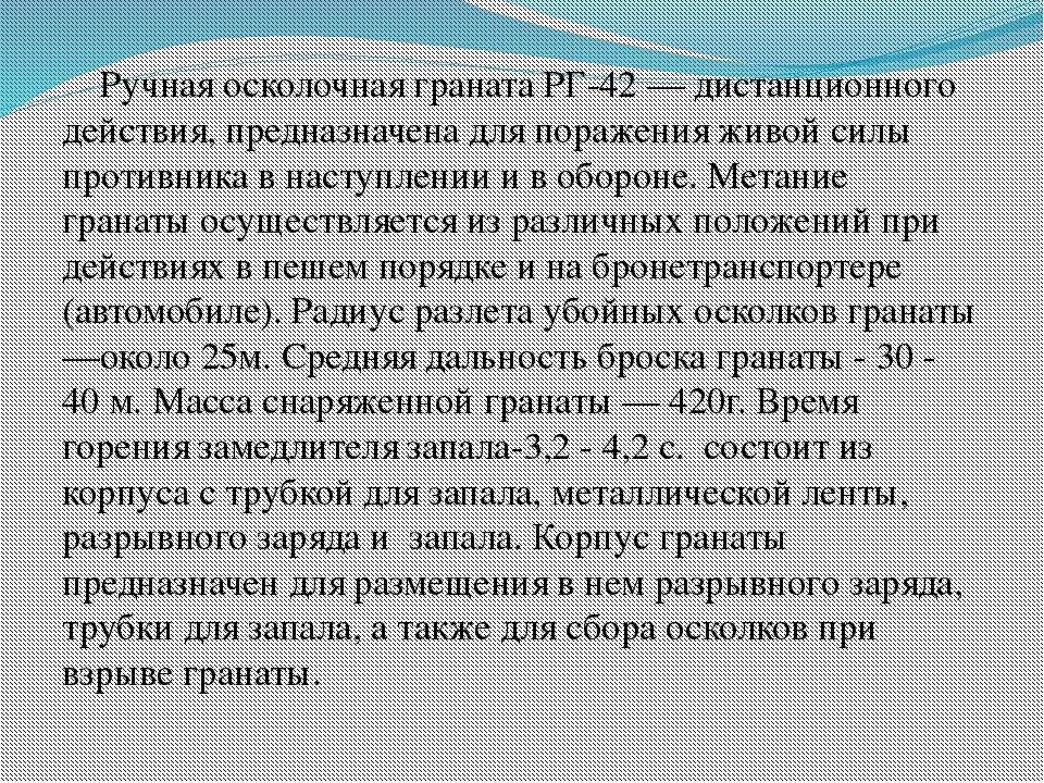 Ручная осколочная граната РГ-42 — дистанционного действия, предназначена для...