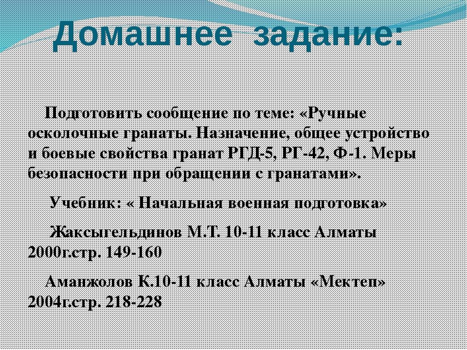 Домашнее задание: Подготовить сообщение по теме: «Ручные осколочные гранаты....