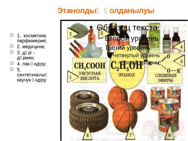 Этанолдың қолданылуы 1. косметика. парфюмерия; 2. медицина; 3. дәрі - дәрмек;...