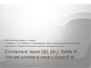 Согласные звуки [ф], [ф,], буква Ф. Чтение слогов и слов с буквой ф. Урок обу