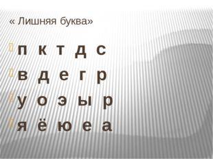 « Лишняя буква» п к т д с в д е г р у о э ы р я ё ю е а