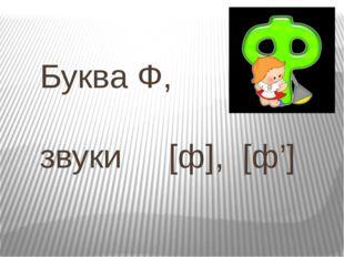 Буква Ф, звуки [ф], [ф']