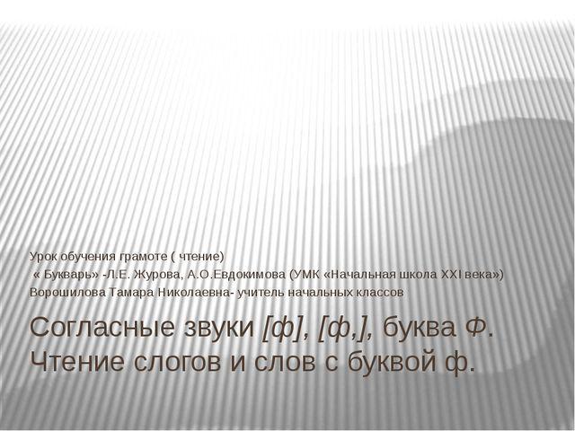 Согласные звуки [ф], [ф,], буква Ф. Чтение слогов и слов с буквой ф. Урок обу...