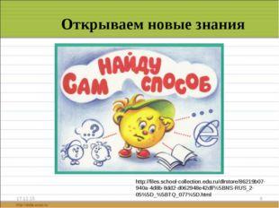 * * Открываем новые знания http://files.school-collection.edu.ru/dlrstore/862