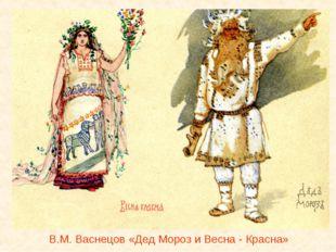 В.М. Васнецов «Дед Мороз и Весна - Красна»