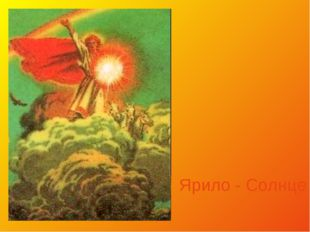 Ярило - Солнце
