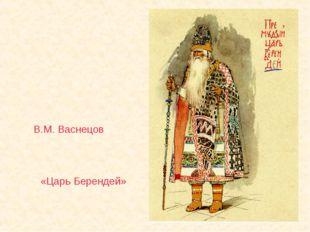В.М. Васнецов «Царь Берендей»