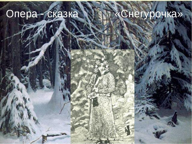 Опера - сказка «Снегурочка»