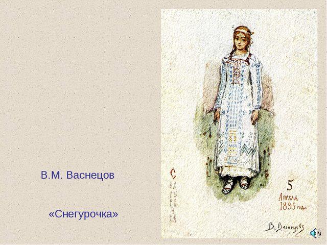 В.М. Васнецов «Снегурочка»
