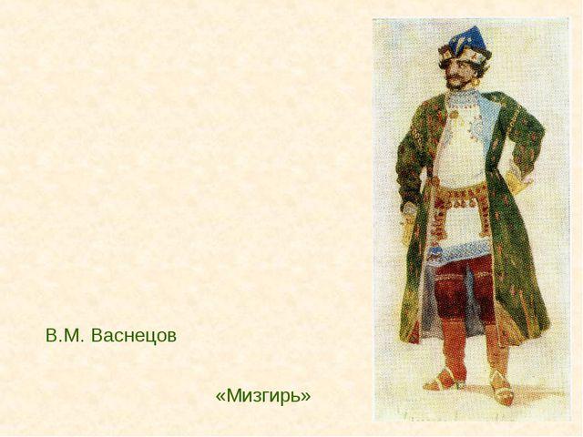 В.М. Васнецов «Мизгирь»