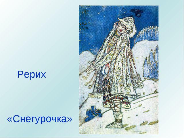 Рерих «Снегурочка»