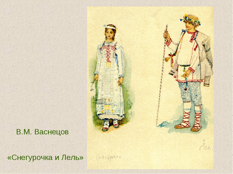 В.М. Васнецов «Снегурочка и Лель»