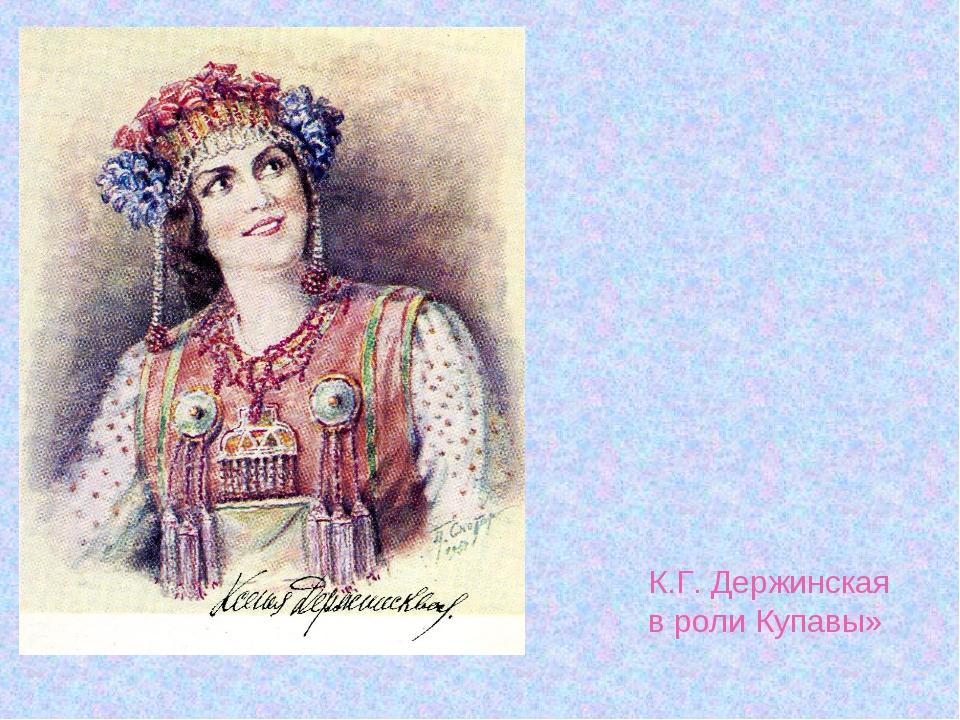 К.Г. Держинская в роли Купавы»