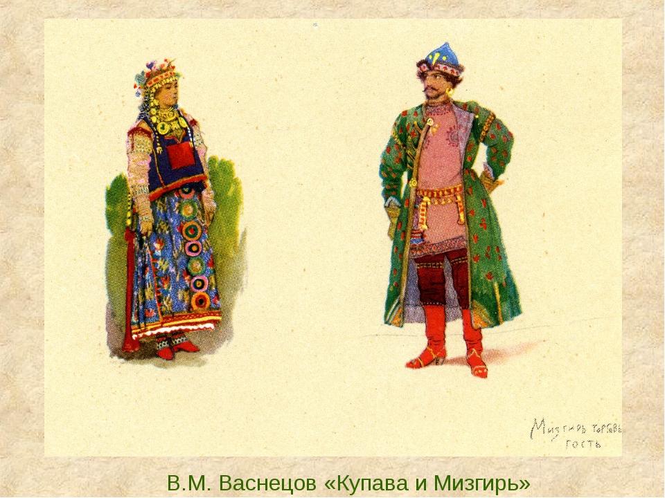 В.М. Васнецов «Купава и Мизгирь»