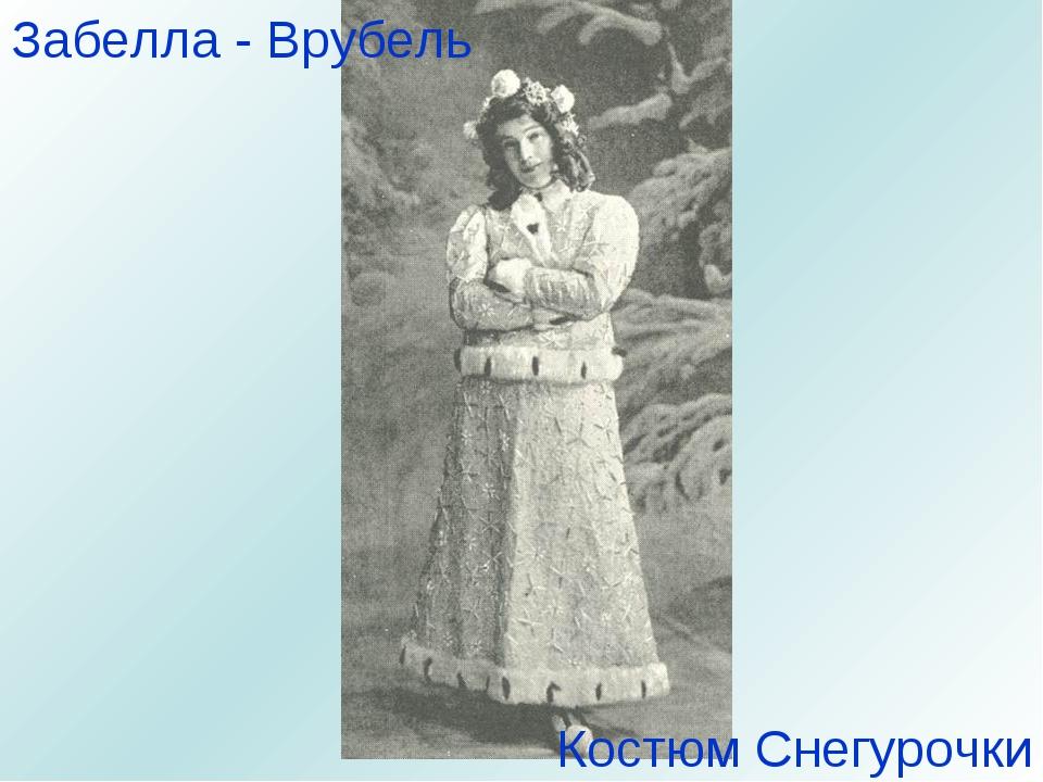 Забелла - Врубель Костюм Снегурочки