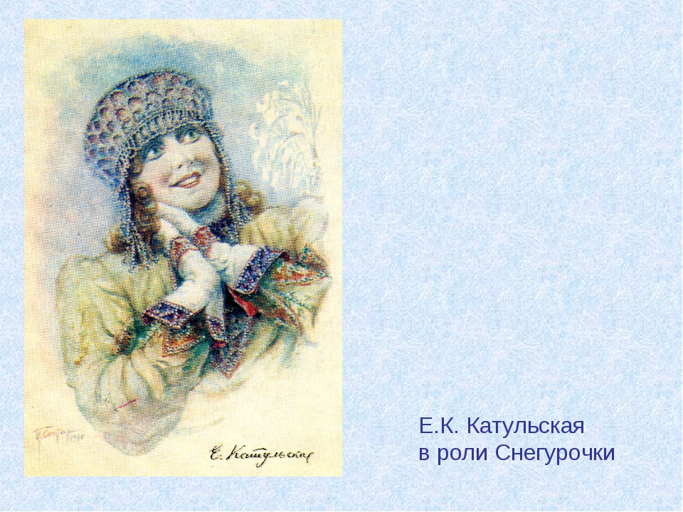 Е.К. Катульская в роли Снегурочки
