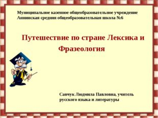 Путешествие по стране Лексика и Фразеология Савчук Людмила Павловна, учитель