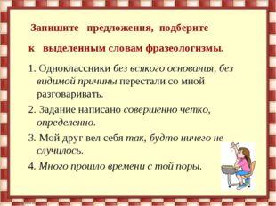 Запишите предложения, подберите к выделенным словам фразеологизмы. 1. Однокл