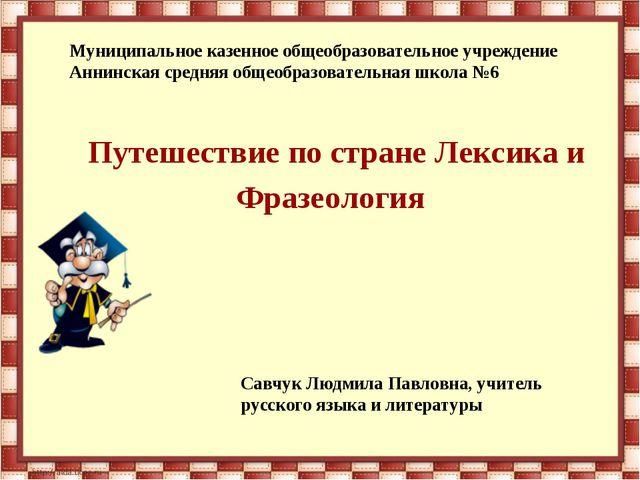 Путешествие по стране Лексика и Фразеология Савчук Людмила Павловна, учитель...