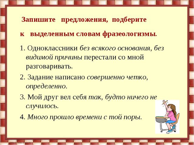 Запишите предложения, подберите к выделенным словам фразеологизмы. 1. Однокл...
