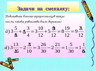 Задачи на смекалку: Подставьте вместо треугольников такие числа, чтобы равенс