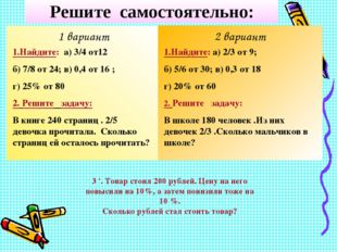 Решите самостоятельно: 1 вариант 2 вариант 1.Найдите: а) 3/4 от12 б) 7/8 от 2