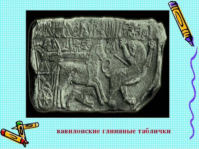 вавилонские глиняные таблички