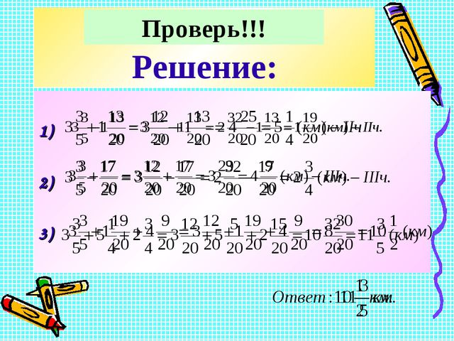 Решение: 1) 2) 3) Проверь!!!
