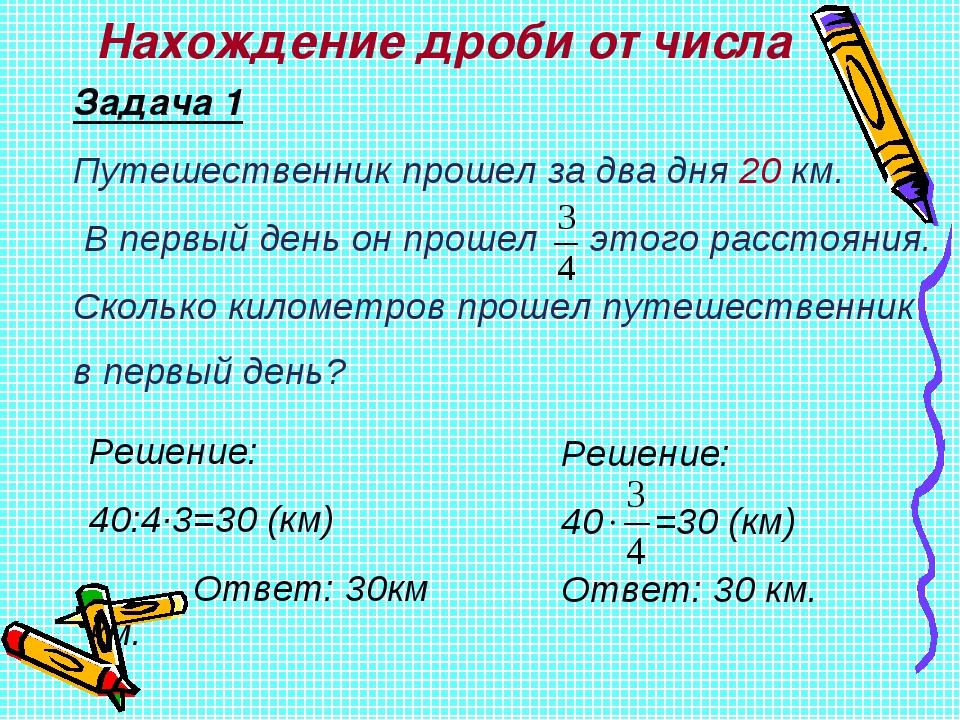 Нахождение дроби от числа Задача 1 Путешественник прошел за два дня 20 км. В...