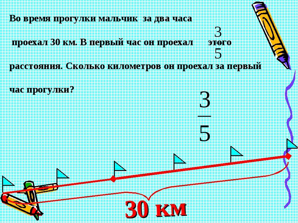 30 км