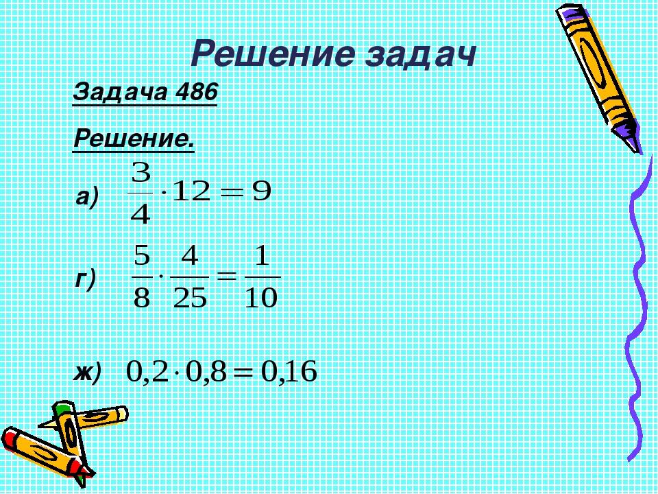 Решение задач Задача 486 Решение.