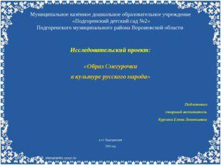 Муниципальное казённое дошкольное образовательное учреждение «Подгоренский де