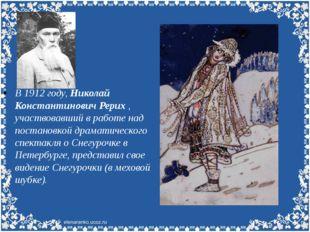 В 1912 году, Николай Константинович Рерих , участвовавший в работе над постан