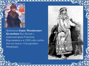 Художник Борис Михайлович Кустодиев был близок с композиторим Римским-Корсако