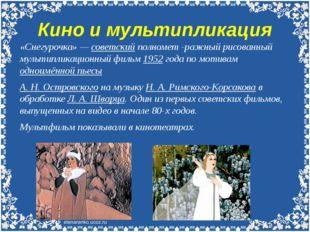 Кино и мультипликация «Снегурочка»—советскийполномет -ражный рисованный му