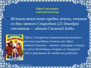 Образ Снегурочки в русской культуре Образ Снегурочки первоначально возник в р
