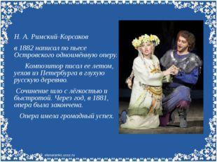 Н. А. Римский-Корсаков в 1882 написал по пьесе Островского одноимённую оперу.