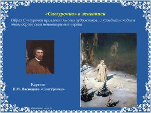 «Снегурочка» в живописи Образ Снегурочки привлекал многих художников, и кажды