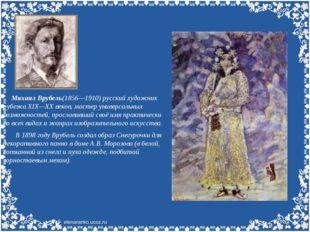 Михаил Врубель(1856—1910) русский художник рубежа XIX—XX веков, мастер униве
