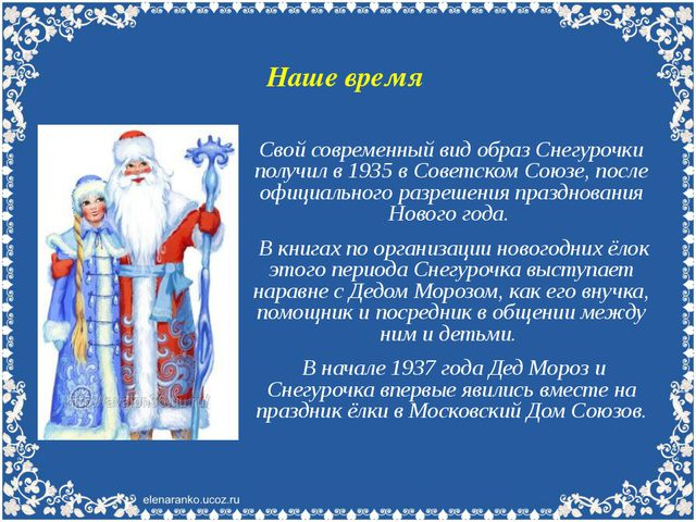 Наше время Свой современный вид образ Снегурочки получил в 1935 в Советском С...