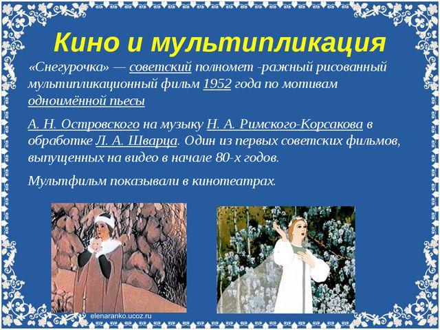 Кино и мультипликация «Снегурочка»—советскийполномет -ражный рисованный му...