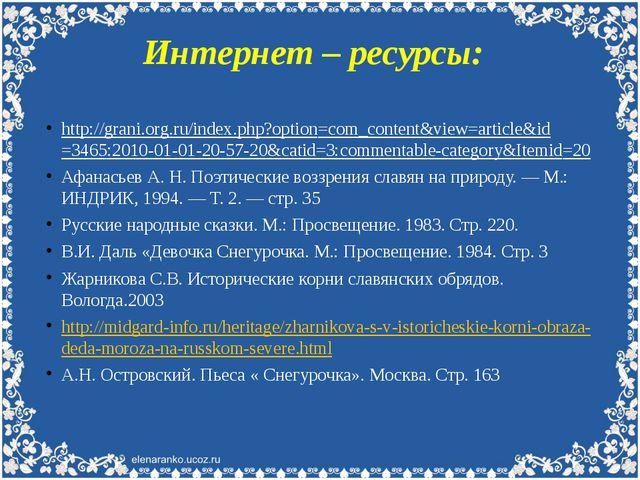 Интернет – ресурсы: http://grani.org.ru/index.php?option=com_content&view=art...