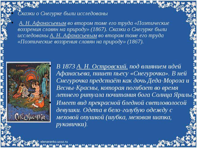 Сказки о Снегурке были исследованы А. Н. Афанасьевым во втором томе его труда...